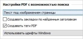 2_Создание PDF c возможностью поиска