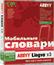 Lingvo_x3_Mob_65x65.png