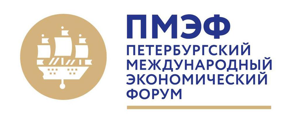 Петербургский международный экономический форум  2019