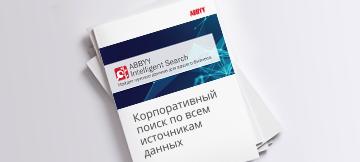 ABBYY Intelligent Search. Корпоративный поиск по всем источникам данных.