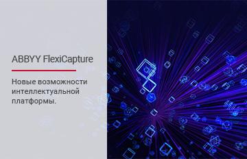 ABBYY FlexiCapture. Новые возможности интеллектуальной платформы.