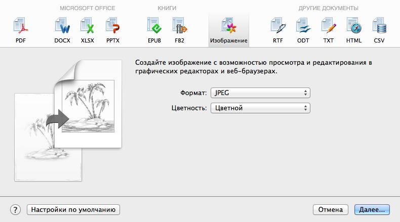 Сохранение в формат изображений