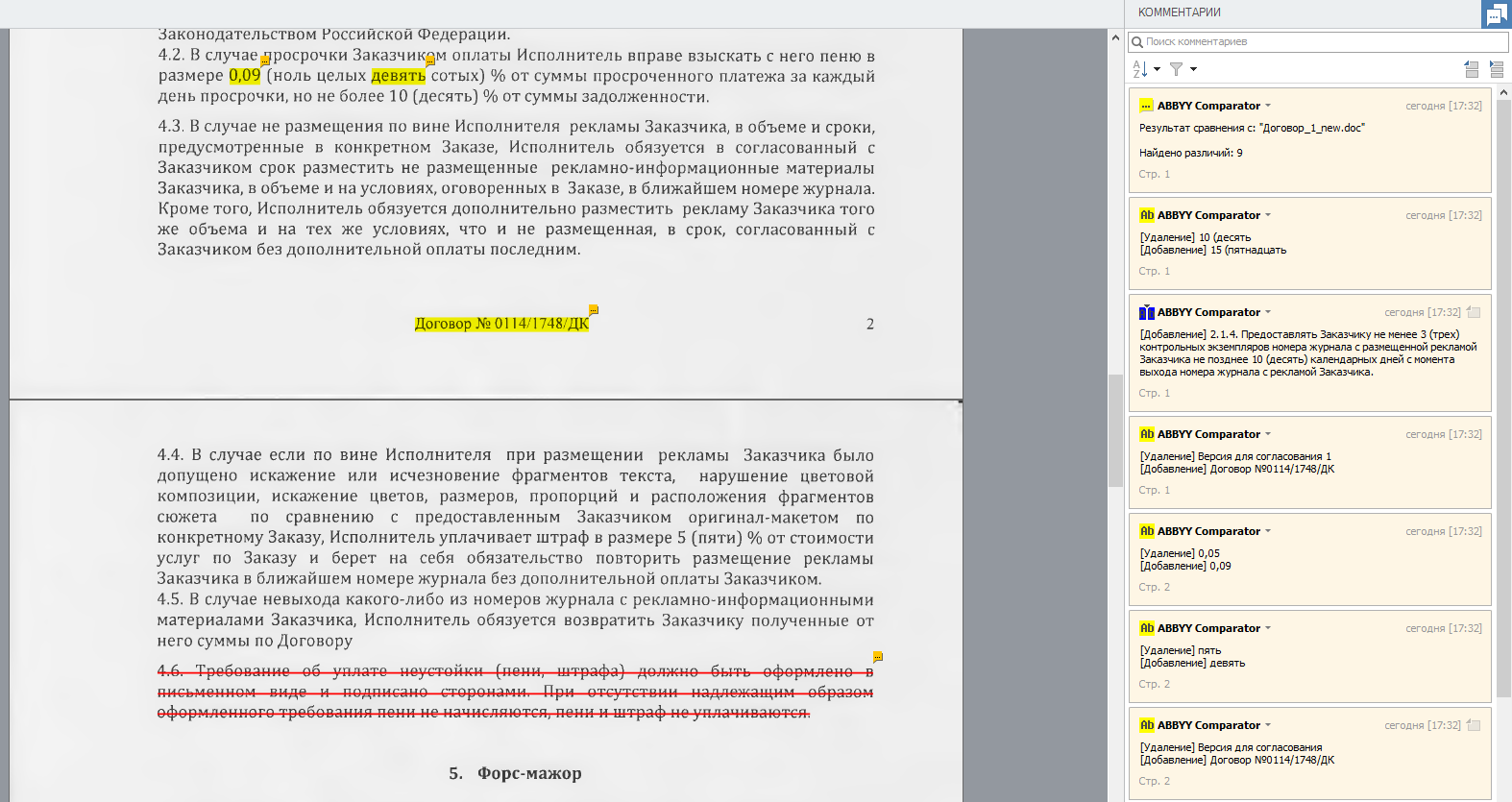 Отчет о различиях в виде PDF-документа с комментариями
